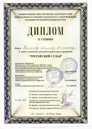 Выдан диплом нашему сотруднику pravoislovo Диплом