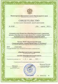 Положение по платным услугам дубликат диплома Все самое  бренд положение по платным услугам дубликат диплома термобелье можно