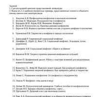 Товары ДипломГарант курсовые практика дипломные товаров  Конфликтология в сфере образования контрольная работа