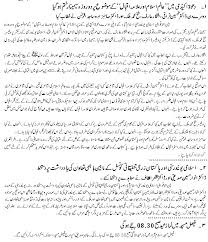 urdu jpg my college journey essay