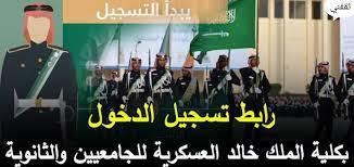 شاهد شروط التسجيل في كلية الملك خالد العسكرية 1443 لخريجي الثانوية العامة  2021 - الدمبل نيوز