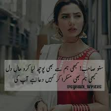Urdu Sad Poetry Home Facebook