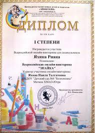 Диплом степени Всероссийской онлайн викторины для дошкольников  Диплом 1 степени Всероссийской онлайн викторины для дошкольников Знайка
