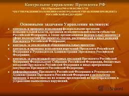 Презентация на тему Внешний контроль и надзор за законностью в  5 Контрольное управление Президента