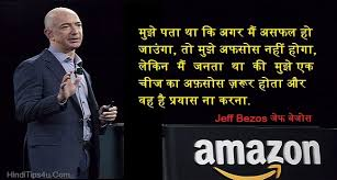 Jeff Bezos Quotes Unique Top Jeff Bezos Quotes In Hindi Jeff Bezos Best Thoughts In Hindi