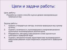 Курсовая работа на тему Пьезокварцевое микровзвешивание солей в  Преимущества и недостатки Цели и задачи работы