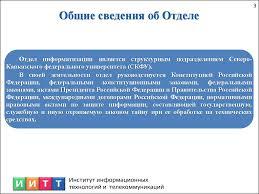 Отчёт по производственной практике презентация онлайн Цели и задачи производственной практики Общие сведения об Отделе