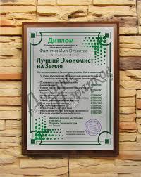 Подарочный диплом Лучший экономист на Земле Шуточные дипломы Описание подарка