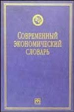 Райзберг Б А книги купить заказать цена Современный экономический словарь