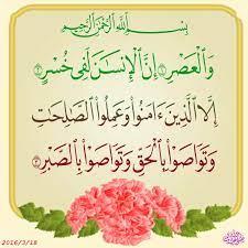 سورة العصر   Quran verses, Doa islam, Islam quran