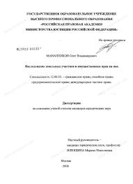 Диссертация на тему Наследование земельных участков и  Диссертация и автореферат на тему Наследование земельных участков и имущественных прав на них