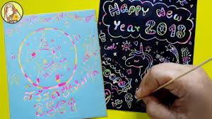 DIY ทำการ์ดปีใหม่ แบบการ์ดขูดสี สวยเก๋ ไม่ซ้ำใคร