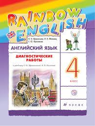Английский язык класс контрольные работы авт Афанасьева О В  Английский язык 4 класс Диагностические работы Рабочая тетрадь
