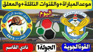 موعد مباراة القوةالجوية والقاسم اليوم الثلاثاء2021-9-21في الدوري العراقي  والتوقيت والقنوات الناقلة - YouTube