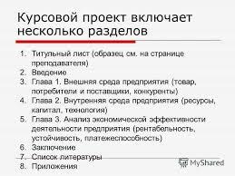 Презентация на тему Курсовой проект сущность особенности  12 Курсовой