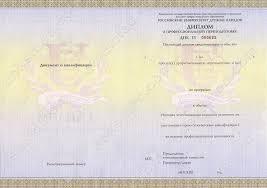 Сертификат специалиста Сестринское дело сертификат медсестры  Диплом о профессиональной переподготовке