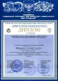 Специалист без диплома шаг в будущее Кадровое агентство  Специалист без диплома шаг в будущее человек
