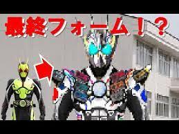 仮面 ライダー ゼロワン 最終 フォーム