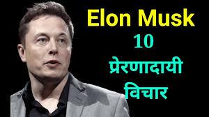 Elon Musk क 10 पररणदयक वचर