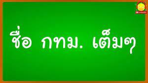 ชื่อ กทม เต็ม ๆ (กรุงเทพฯ) พร้อมคำอ่านและความหมาย Bangkok full name