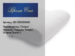 <b>Подушка</b> Tempur <b>Original Queen</b> L: купить в Москве | интернет ...