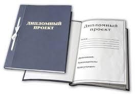 Заказать дипломную работу в Грозном дипломная работа на заказ Как мы пишем дипломные работы на заказ