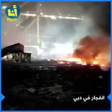 التلفزيون العربي - انفجار في ميناء جبل علي في دبي