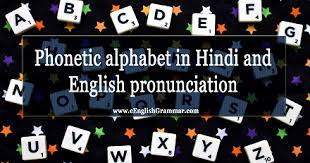 The phonetic alphabet used for confirming spelling and words is quite different and far more complicated to the phonetic alphabet used to confirm pronunciation and word sounds , used by used by linguists, speech therapists, and language teachers, etc. Nato Icao Phonetic Alphabet In Hindi And English Eenglishgrammar Com