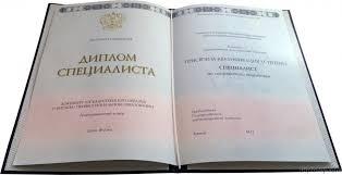 Купить диплом ВУЗа года в Красноярске ДЁШЕВО  Диплом ВУЗа 2014 года с приложением Красноярск