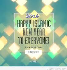 islamic happy new year hd photo