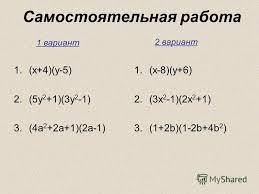 Презентация на тему Умножение многочлена на многочлен Курсовая  8 Самостоятельная работа 1 x 4 y 5 2 5y 2 1 3y 2 1 3 4a 2 2a 1 2a 1 1 x 8 y 6 2 3x 2 1 2x 2 1 3 1 2b 1 2b 4b 2 1 вариант 2 вариант