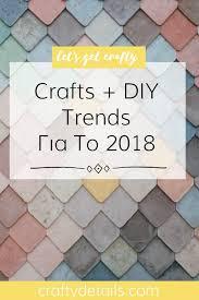 Ποια είναι τα craft trends αλλά και οι diy decor τάσεις για το 2018