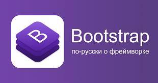 <b>Значки</b>. Компоненты · Bootstrap. Версия v4.0.0