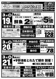 スーパー タマヤ宇野店 319日25土の広告です Facebook