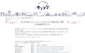 ゴートゥー イート 福井