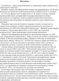 Реферат Система смазки двигателя автомобиля ru Назначение устройство и работа аппарата