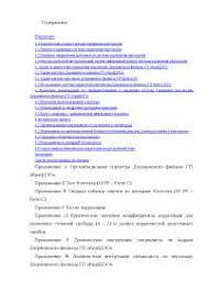 Особенности управления персоналом в России диплом по  Совершенствование управления персоналом организации диплом 2010 по менеджменту скачать бесплатно менеджер деятельность менеджера