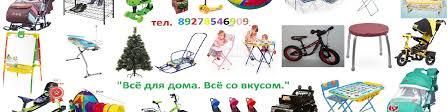 «Всё для дома. Всё со вкусом» | ВКонтакте