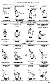 Продемонстрируйте жесты судьи по баскетболу волейболу или футболу Засчитывающие