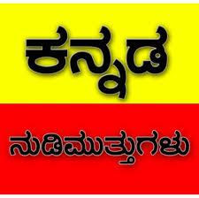 Inspirational Quotes Kannada 1144 Photos 2 Reviews College