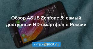 Обзор ASUS Zenfone 5: самый доступный HD-смартфон в ...