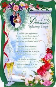 Скачать свадебные дипломы поздравления в стихах на любой праздник