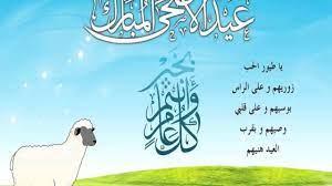 صور عيد الاضحى المبارك , عيد جديد وسعيد اتمنى لكم الفرحه - صور دينيه اسلامية