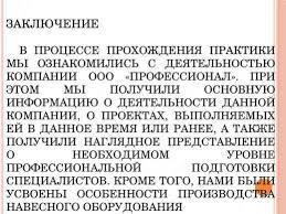 Заключение производственной практики геодезиста Отчет о летней производственной практике по прикладной геодезии Транскор К Скачать заключение отчета по