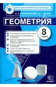 Книга Геометрия класс Контрольные измерительные материалы  Геометрия 8 класс Контрольные измерительные материалы