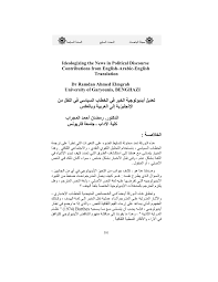 pdf ideologizing the news in political discourse contributions from english arabic english translation
