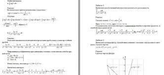 Высшая математика контрольная работа Цена руб в Минске на  Высшая математика контрольная работа от компании ИП Таранова фото 1
