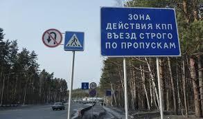 Центральный контрольно пропускной пункт ЗАТО Северск Жить нужно  На подъезде к Центральному КПП города Северск