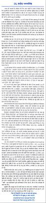 cover letter essay on bhagat singh essay on bhagat singh in  cover letter hindi essay on bhagat singh thumbessay on bhagat singh