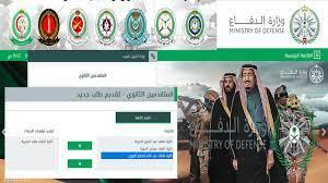 خطوات التسجيل في وزارة الدفاع الثانوي 1442 بالكليات العسكرية وترتيب الرغبات  عبر بوابة القبول الموحد - YouTube